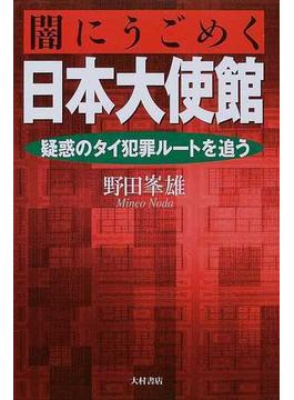 闇にうごめく日本大使館 疑惑のタイ犯罪ルートを追う