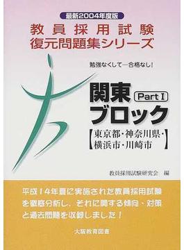 勉強なくして−合格なし!関東ブロックPartⅠ〈東京都・神奈川県・横浜市・川崎市〉 最新2004年度版