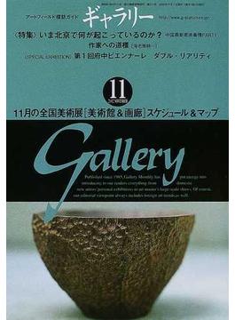 ギャラリー 2002Vol.11 〈特集〉いま北京で何が起こっているのか?