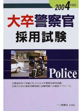大卒警察官採用試験 2004年度版
