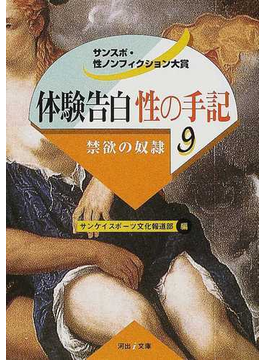 体験告白・性の手記 サンスポ・性ノンフィクション大賞 9 禁欲の奴隷(河出i文庫)
