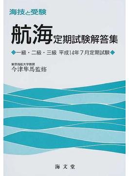 海技と受験〈航海〉定期試験解答集 一級・二級・三級 平成14年7月定期試験