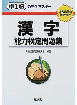 準1級の完全マスター漢字能力検定問題集 過去出題の徹底分析 第3版
