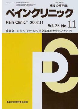ペインクリニック 痛みの専門誌 Vol.23No.11 座談会・日本ペインクリニック学会第36回大会をふりかえって
