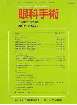 眼科手術 日本眼科手術学会誌 Vol.15No.4 特集/血管新生緑内障