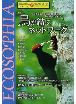 エコソフィア 10 特集鳥が結ぶネットワーク