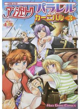 コミックアンジェリークパラレルカーニバル もしも4コマ集 3(Koei game comics)