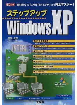 ステップアップWindows XP 「基本操作」から「LAN」「セキュリティ」まで完全マスター!
