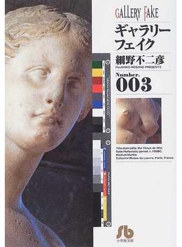 ギャラリーフェイク Number.003(小学館文庫)