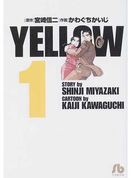 YELLOW 1(小学館文庫)