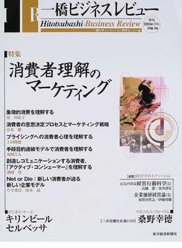 一橋ビジネスレビュー 50巻3号(2002年WIN.) 消費者理解のマーケティング