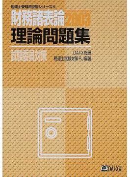 財務諸表論理論問題集試験委員対策 2003