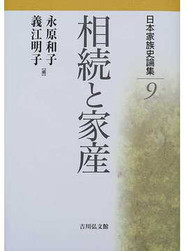 日本家族史論集 9 相続と家産