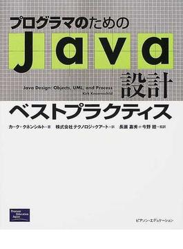 プログラマのためのJava設計ベストプラクティス
