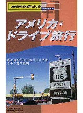 地球の歩き方プラス・ワン 改訂第5版 402 アメリカ・ドライブ旅行