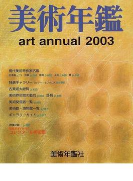 美術年鑑 2003