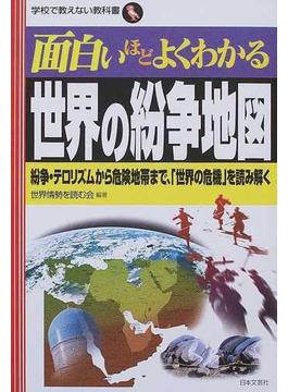 面白いほどよくわかる世界の紛争地図 紛争・テロリズムから危険地帯まで、「世界の危機」を読み解く