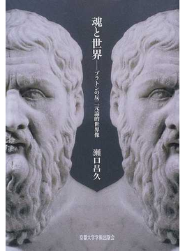 魂と世界 プラトンの反二元論的世界像