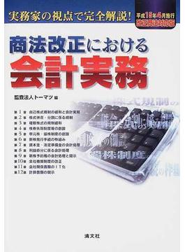 商法改正における会計実務 実務家の視点で完全解説! 平成15年4月施行改正商法対応版