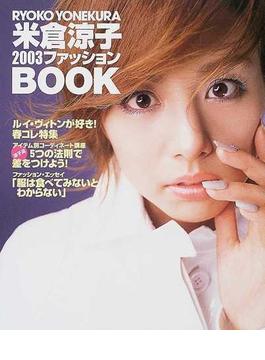 米倉涼子2003ファッションBOOK