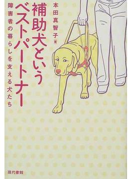 補助犬というベストパートナー 障害者の暮らしを支える犬たち