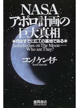 NASAアポロ計画の巨大真相 月はすでにE.T.の基地である