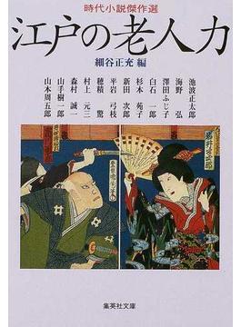 江戸の老人力(集英社文庫)