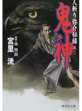 鬼神(集英社文庫)