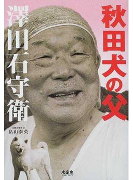秋田犬の父沢田石守衛