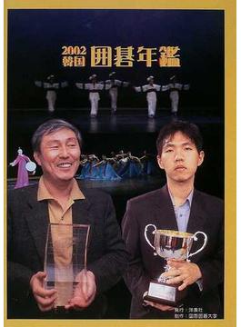 韓国囲碁年鑑 2002