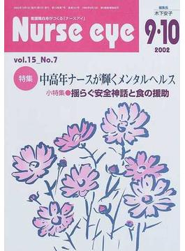 Nurse eye 看護職自身がつくる「ナースアイ」 Vol.15No.7 特集・中高年ナースが輝くメンタルヘルス