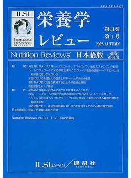 栄養学レビュー Nutrition Reviews日本語版 第11巻第1号(2002/Autumn)