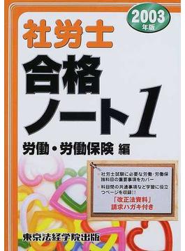社労士合格ノート 2003年版1 労働・労働保険編