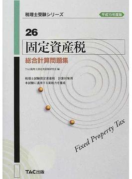 固定資産税総合計算問題集 平成15年度版