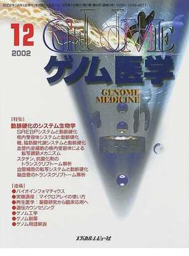 ゲノム医学 Vol.2No.6(2002.12) 〈特集〉動脈硬化のシステム生物学