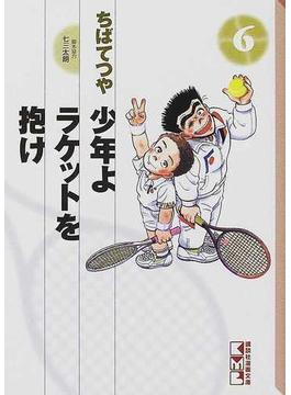 少年よラケットを抱け 6(講談社漫画文庫)