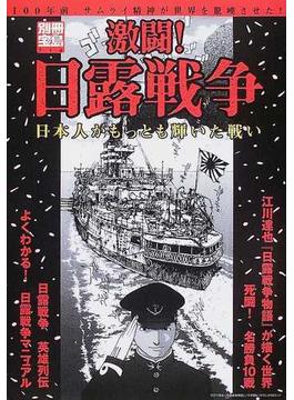 激闘!日露戦争 日本人がもっとも輝いた戦い