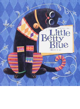 リトル・ベティー・ブルー 猫のマザーグース