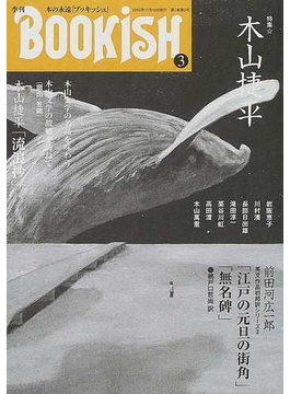 季刊BOOKISH 3 特集☆木山捷平
