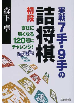 実戦7手・9手の詰将棋 初段 寄せに強くなる120題にチャレンジ! 実力判定