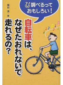 自転車は、なぜたおれないで走れるの?
