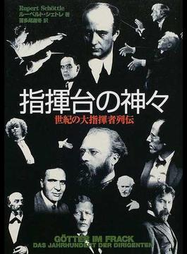 指揮台の神々 世紀の大指揮者列伝