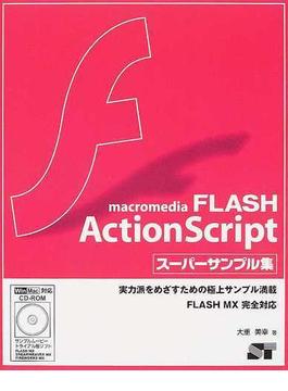 macromedia FLASH ActionScriptスーパーサンプル集 実力派をめざすための極上サンプル満載