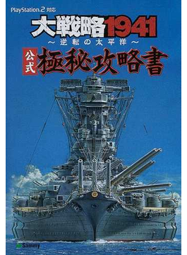 大戦略1941〜逆転の太平洋〜公式極秘攻略書