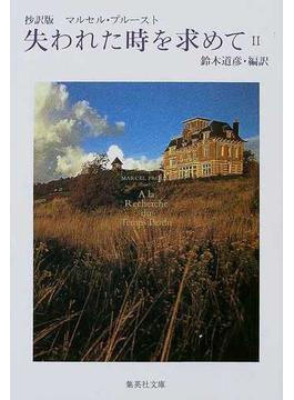 失われた時を求めて 抄訳版 2(集英社文庫)