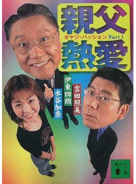 親父熱愛 Part1(講談社文庫)