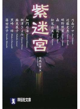 紫迷宮(祥伝社文庫)