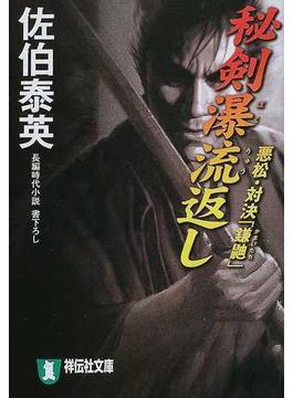 秘剣瀑流返し 悪松・対決「鎌鼬」(祥伝社文庫)