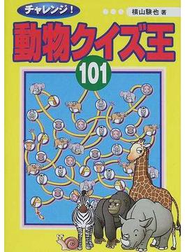 チャレンジ!動物クイズ王101