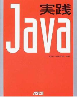 実践Java